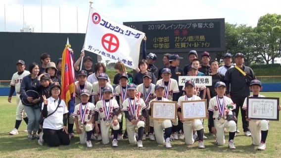 2019 クレインカップ争奪 春季九州南部地区連盟大会 優勝!!
